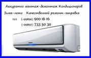 Аккуратный монтаж-демонтаж кондиционеров Зима — лето