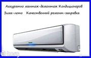 Установка Монтаж-Демонтаж- Заправка Профилактика Ремонт Конд