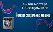 Ремонт;  Стиральных Машин, Пылесосов,  Микроволновок. 3570158 ВЛАД