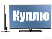 Куплю ДОРОГО LCD LED ТЕЛЕВИЗОРЫ И ИМПОРТНЫЕ ТВ . Тел 924-77-30