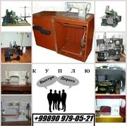 Куплю Швейную машины Оверлог любую марки Чайка и другие 979-05-21