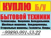 Куплю ДОРОГО. Холодилники,  Газовая Плита,  Телевизоры. ТЕЛ-933-40-52