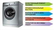 Ремонт бытовой техники кондиционеры холодильники ст машины