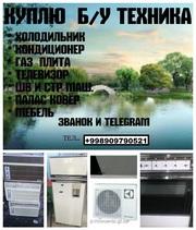 Куплю любую Бытовая технеку Ковры Палась и Мебель Тел: 90 979-05-21