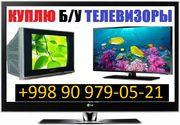 Куплю Телевизор любую марки любом состоянии Тел:90 979 05 21