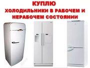 Куплю Холодильник домашний т. (93) 544-30-98 Юрий